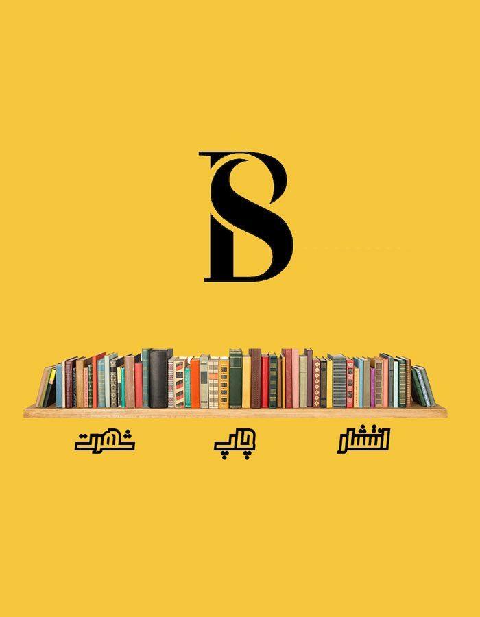 بیزسیب چاپ و انتشار کتاب در آمازون